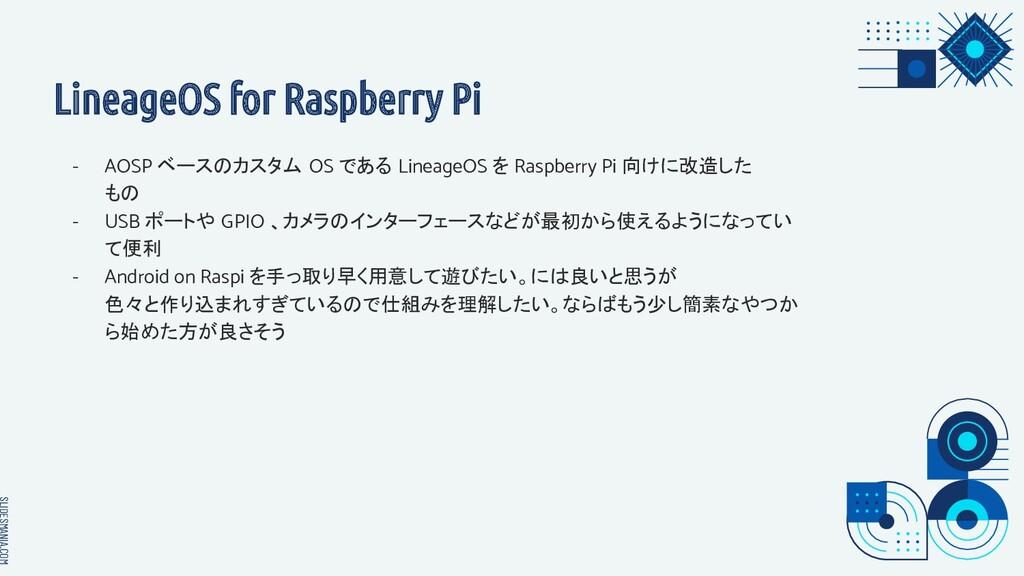 SLIDESMANIA.COM LineageOS for Raspberry Pi - AO...