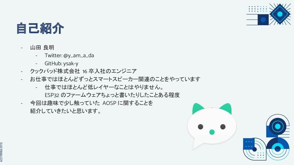 SLIDESMANIA.COM 自己紹介 - 山田 良明 - Twitter: @y_am_a...