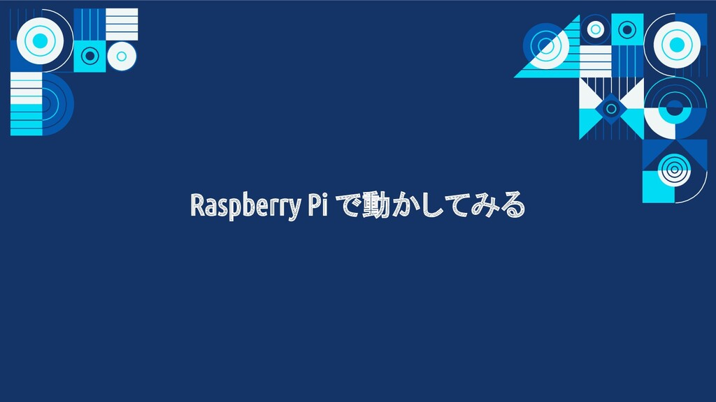 SLIDESMANIA.COM Raspberry Pi で動かしてみる