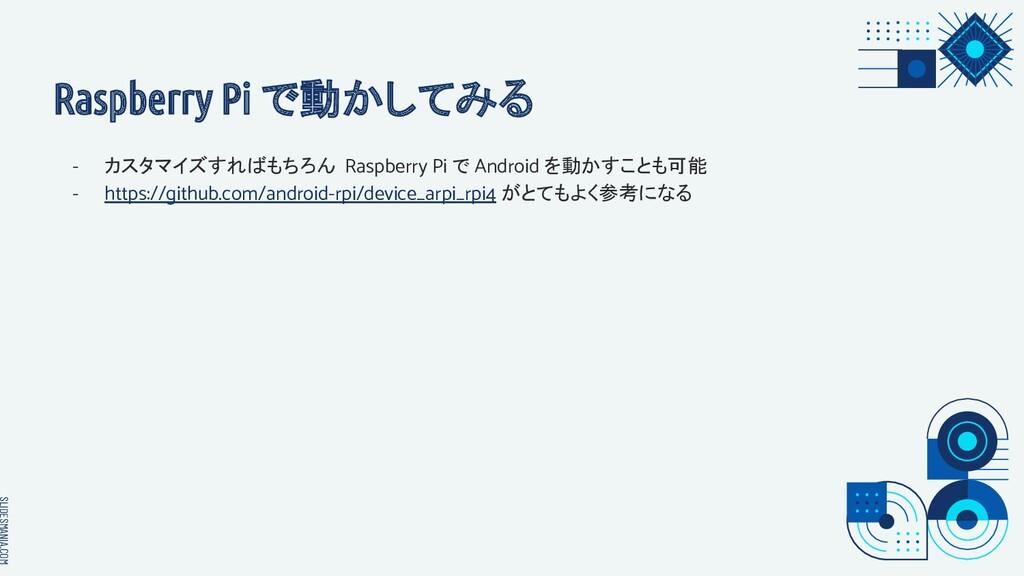 SLIDESMANIA.COM Raspberry Pi で動かしてみる - カスタマイズすれ...