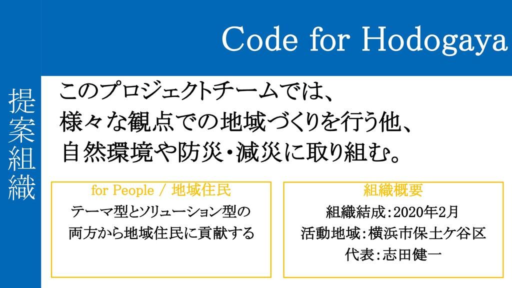 提 案 組 織 Code for Hodogaya このプロジェクトチームでは、 様々な観点で...