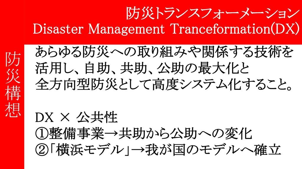 防 災 構 想 防災トランスフォーメーション Disaster Management Tran...