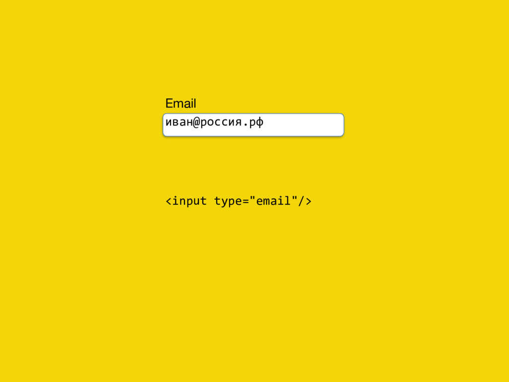 """Email <input type=""""email""""/> иван@россия.рф"""