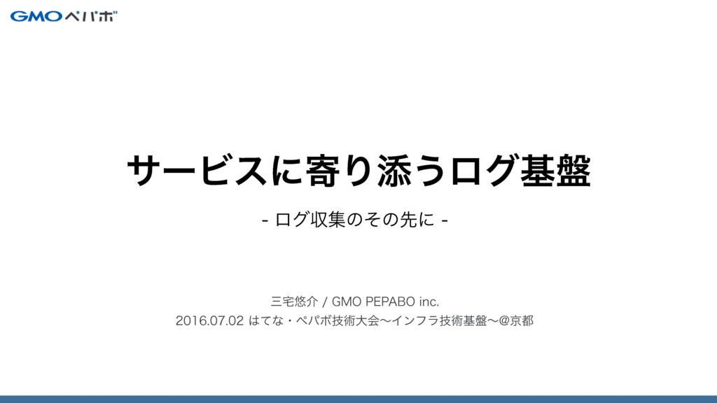 "ϩάऩूͷͦͷઌʹ ༔հ(.01&1""#0JOD ..."