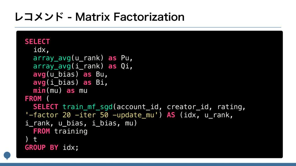 Ϩίϝϯυ.BUSJY'BDUPSJ[BUJPO SELECT idx, array_...