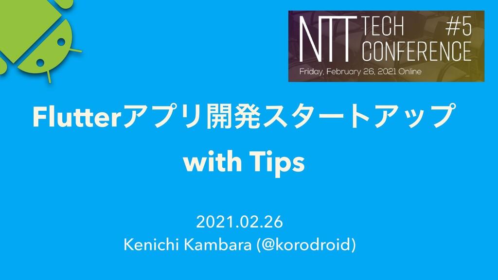 2021.02.26 Kenichi Kambara (@korodroid) Flutter...