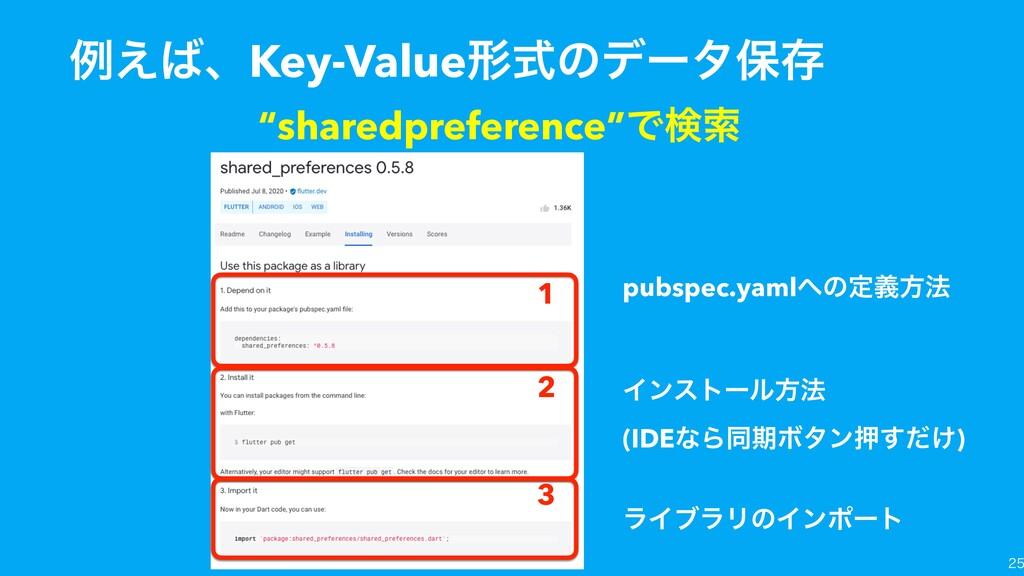 "ྫ͑ɺKey-Valueܗࣜͷσʔλอଘ ""sharedpreference""Ͱݕࡧ  ..."