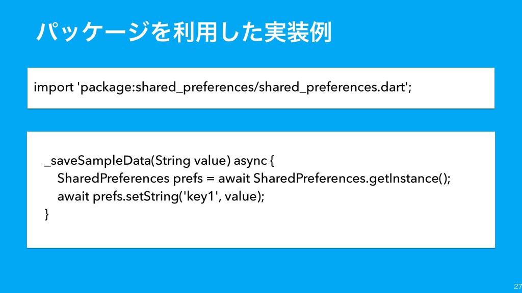 ύοέʔδΛར༻࣮ͨ͠ྫ  import 'package:shared_prefere...