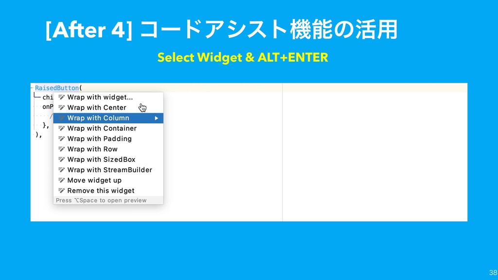 Select Widget & ALT+ENTER [After 4] ίʔυΞγετػͷ׆...
