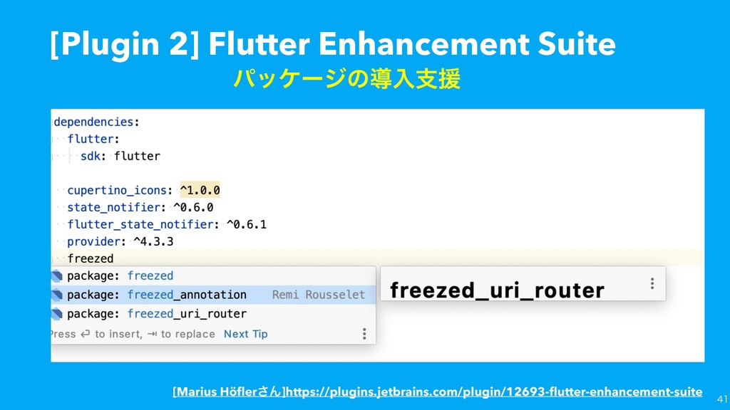[Plugin 2] Flutter Enhancement Suite ύοέʔδͷಋೖࢧԉ...