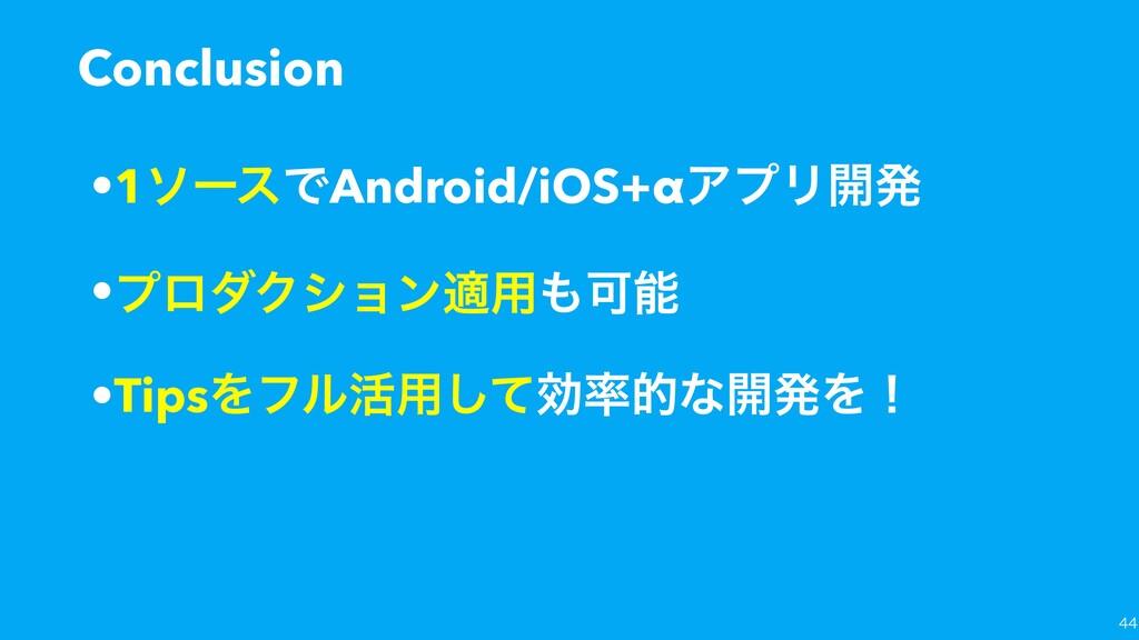 Conclusion  •1ιʔεͰAndroid/iOS+αΞϓϦ։ൃ •ϓϩμΫγϣϯ...