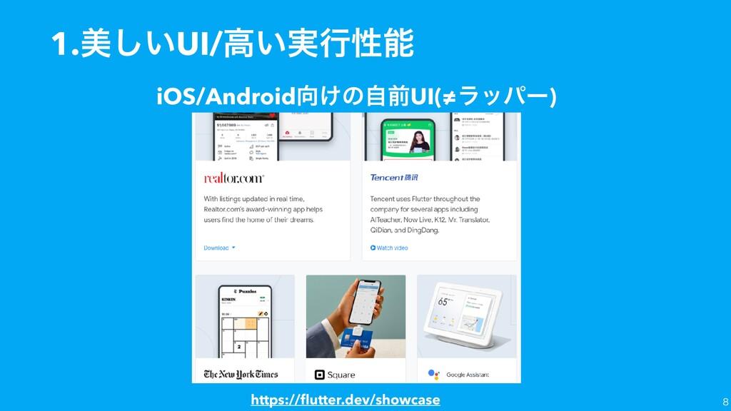 1.ඒ͍͠UI/ߴ͍࣮ߦੑ https://flutter.dev/showcase iOS/...