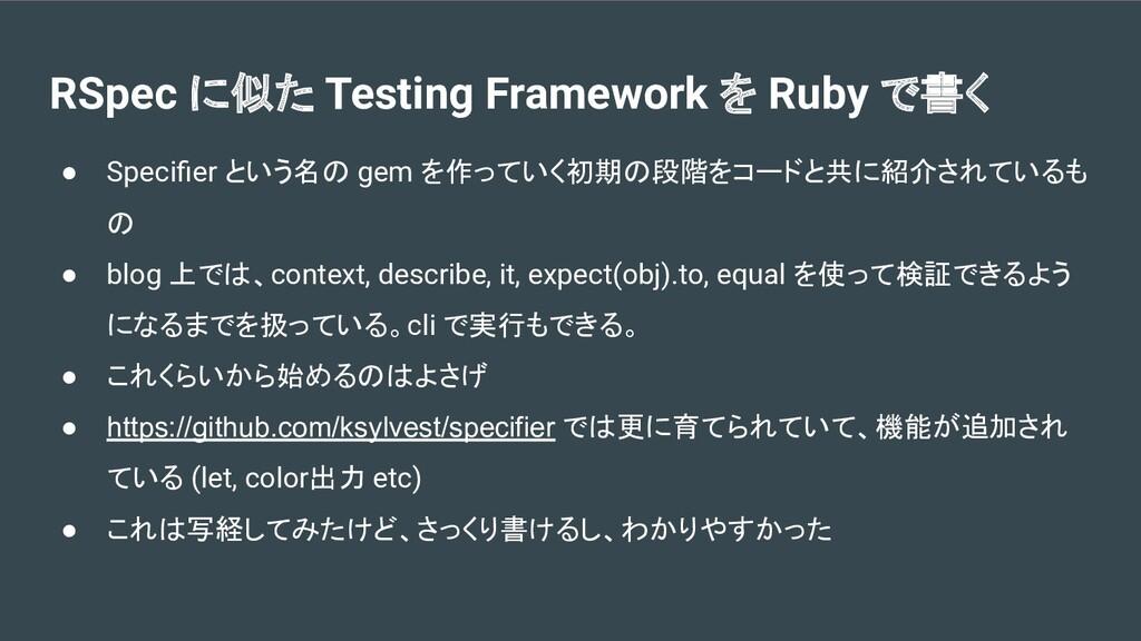 RSpec に似た Testing Framework を Ruby で書く ● Specifi...