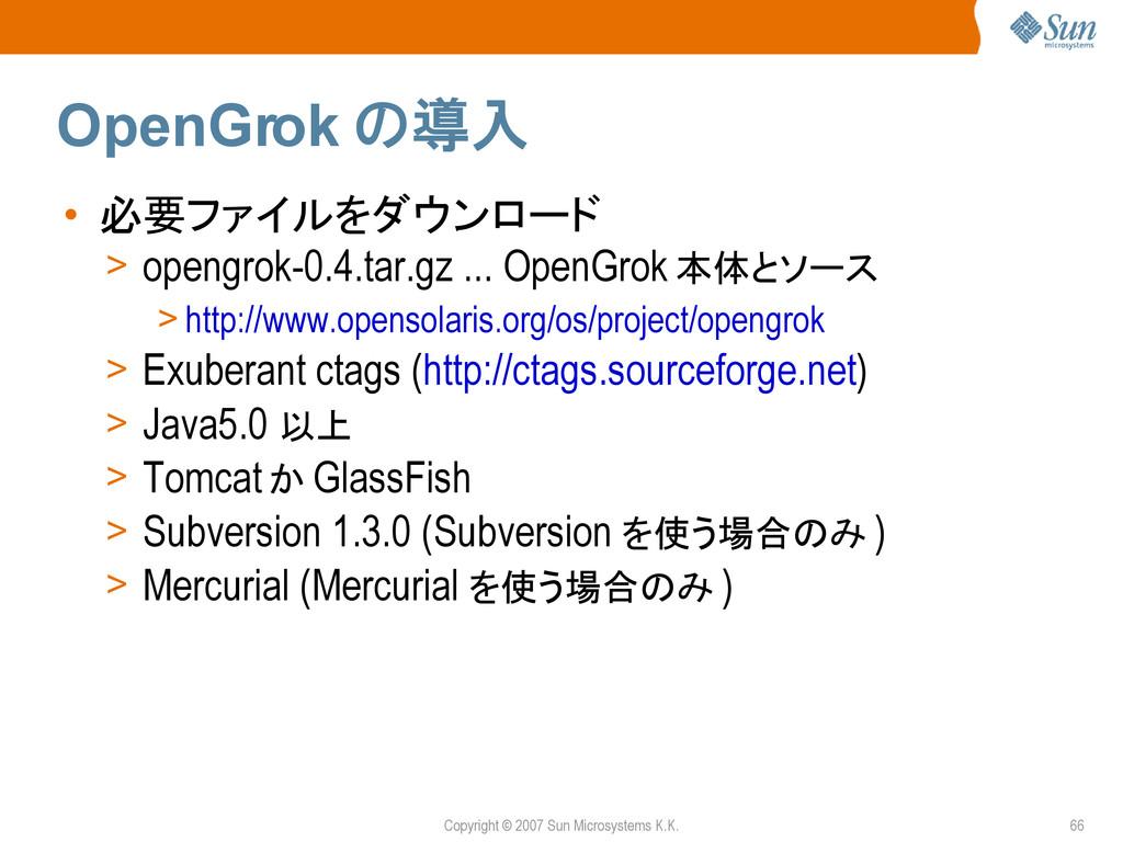 Copyright © 2007 Sun Microsystems K.K. 66 OpenG...