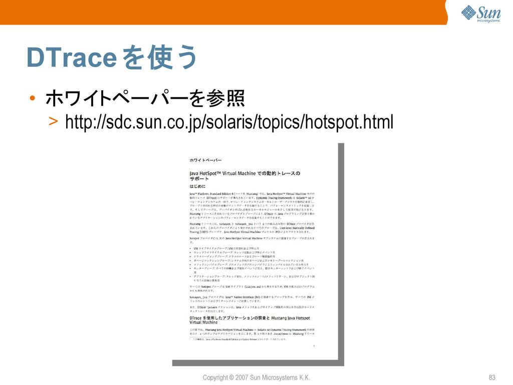 Copyright © 2007 Sun Microsystems K.K. 83 DTrac...