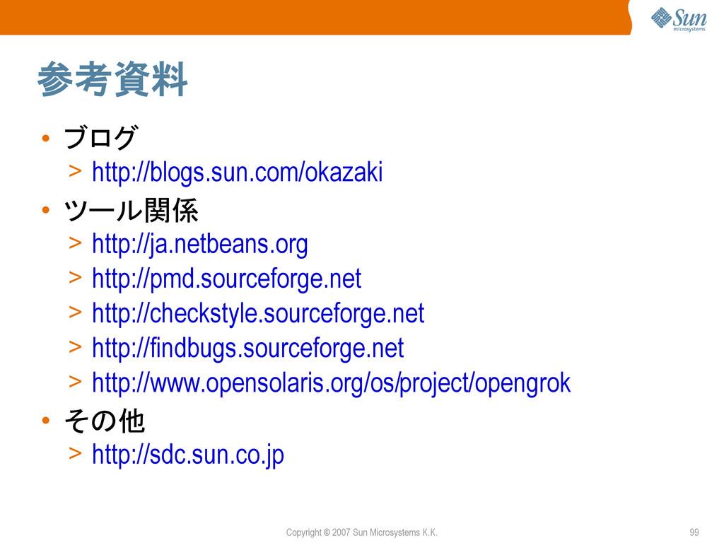 Copyright © 2007 Sun Microsystems K.K. 99 ߟྉ ...
