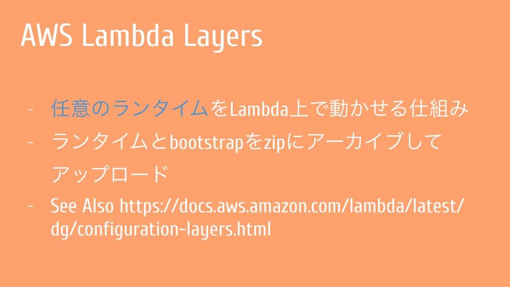 AWS Lambda Layers - ҙͷϥϯλΠϜΛLambda্Ͱಈ͔ͤΔΈ - ...