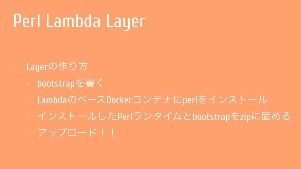 Perl Lambda Layer - Layerͷ࡞Γํ - bootstrapΛॻ͘ - ...