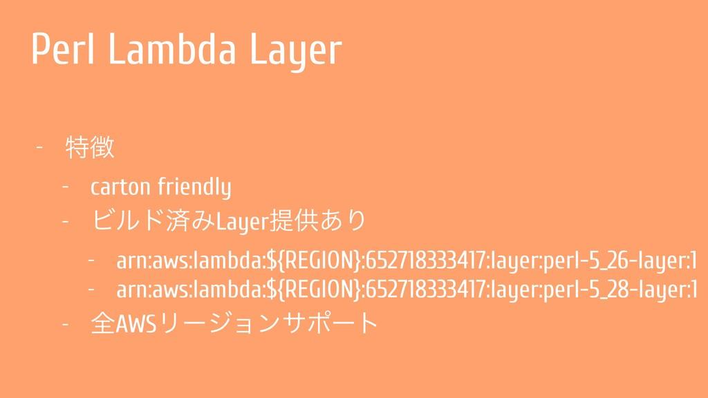 Perl Lambda Layer - ಛ - carton friendly - Ϗϧυࡁ...