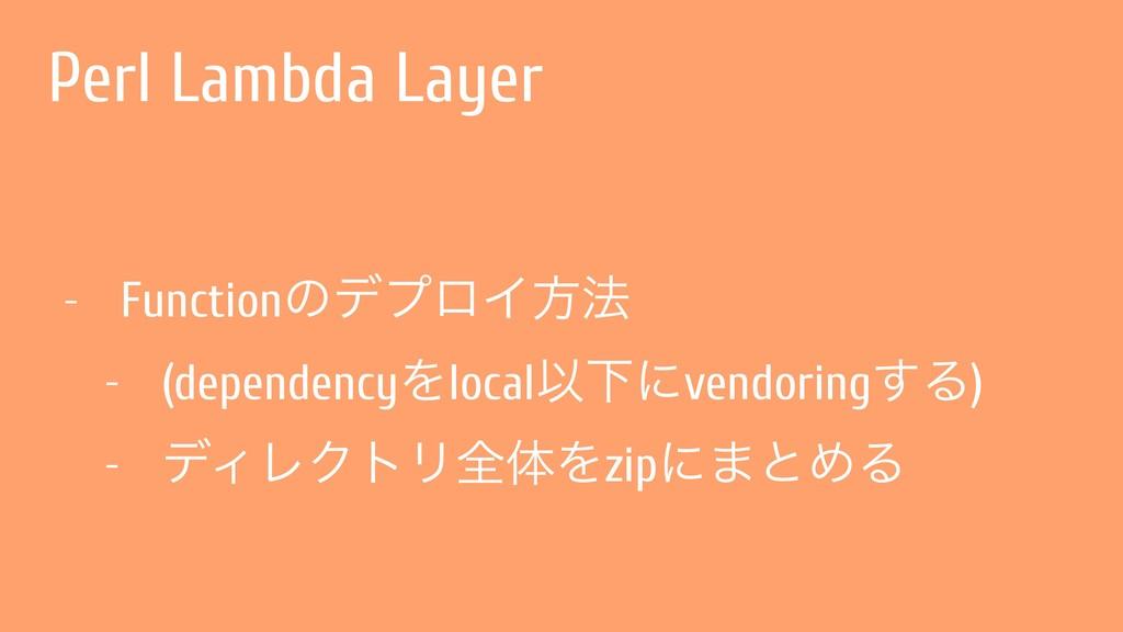 Perl Lambda Layer - FunctionͷσϓϩΠํ๏ - (dependen...