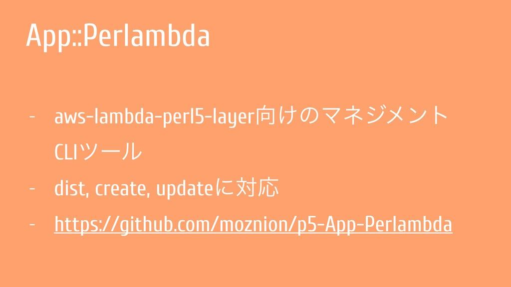 App::Perlambda - aws-lambda-perl5-layer͚ͷϚωδϝϯ...