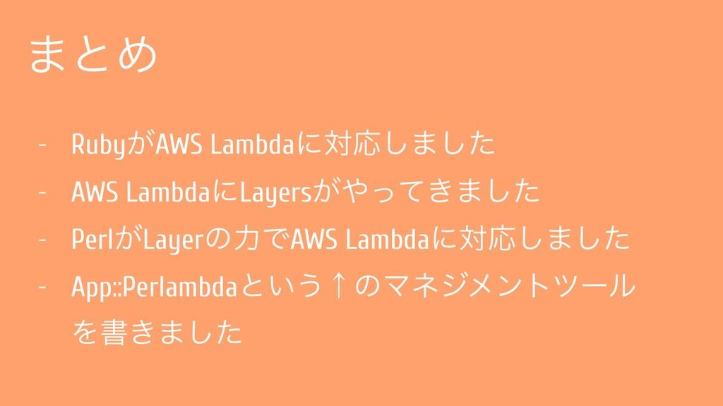·ͱΊ - Ruby͕AWS LambdaʹରԠ͠·ͨ͠ - AWS LambdaʹLayer...