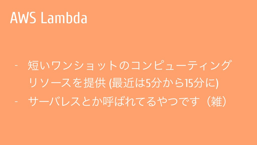 AWS Lambda - ͍ϫϯγϣοτͷίϯϐϡʔςΟϯά ϦιʔεΛఏڙ (࠷ۙ5͔...