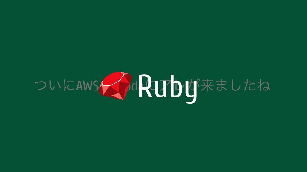 ͍ͭʹAWS LambdaʹΞϨ͕དྷ·ͨ͠Ͷ Ruby
