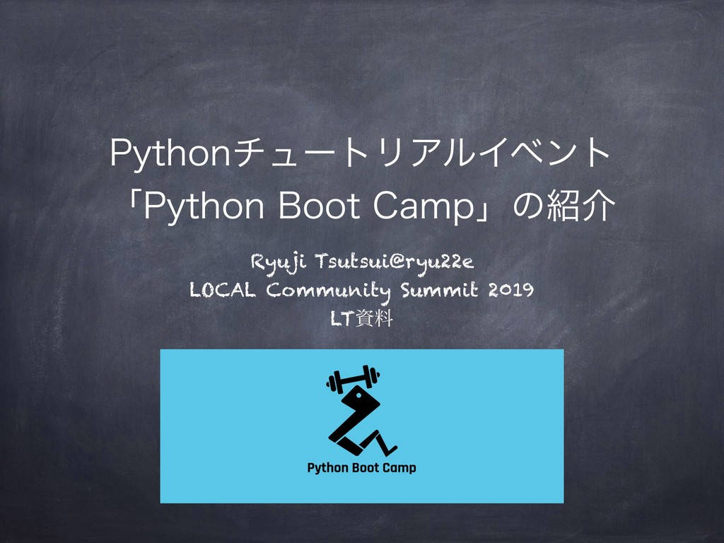 1ZUIPOνϡʔτϦΞϧΠϕϯτ ʮ1ZUIPO#PPU$BNQʯͷհ Ryuji T...