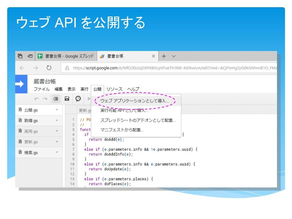 ウェブ API を公開する
