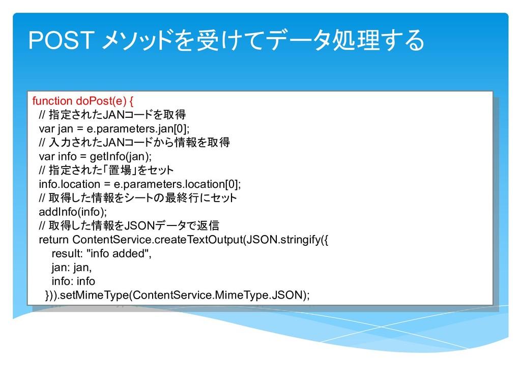 POST メソッドを受けてデータ処理する function doPost(e) { // 指定...