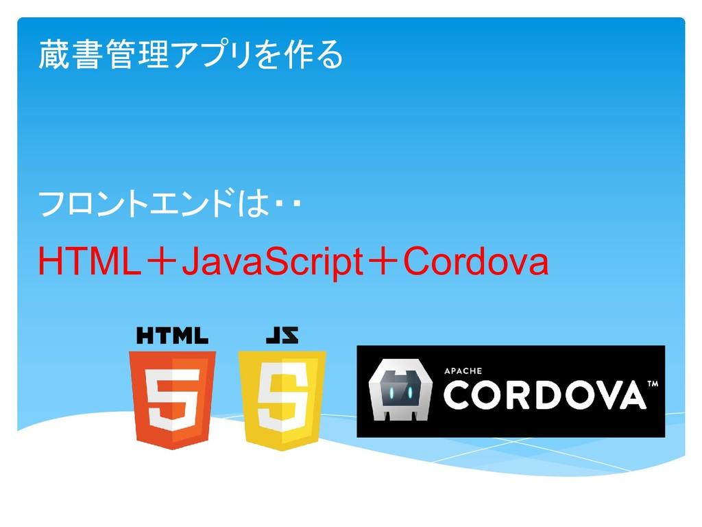 蔵書管理アプリを作る HTML+JavaScript+Cordova フロントエンドは・・