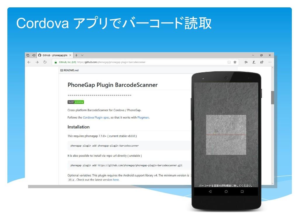 Cordova アプリでバーコード読取