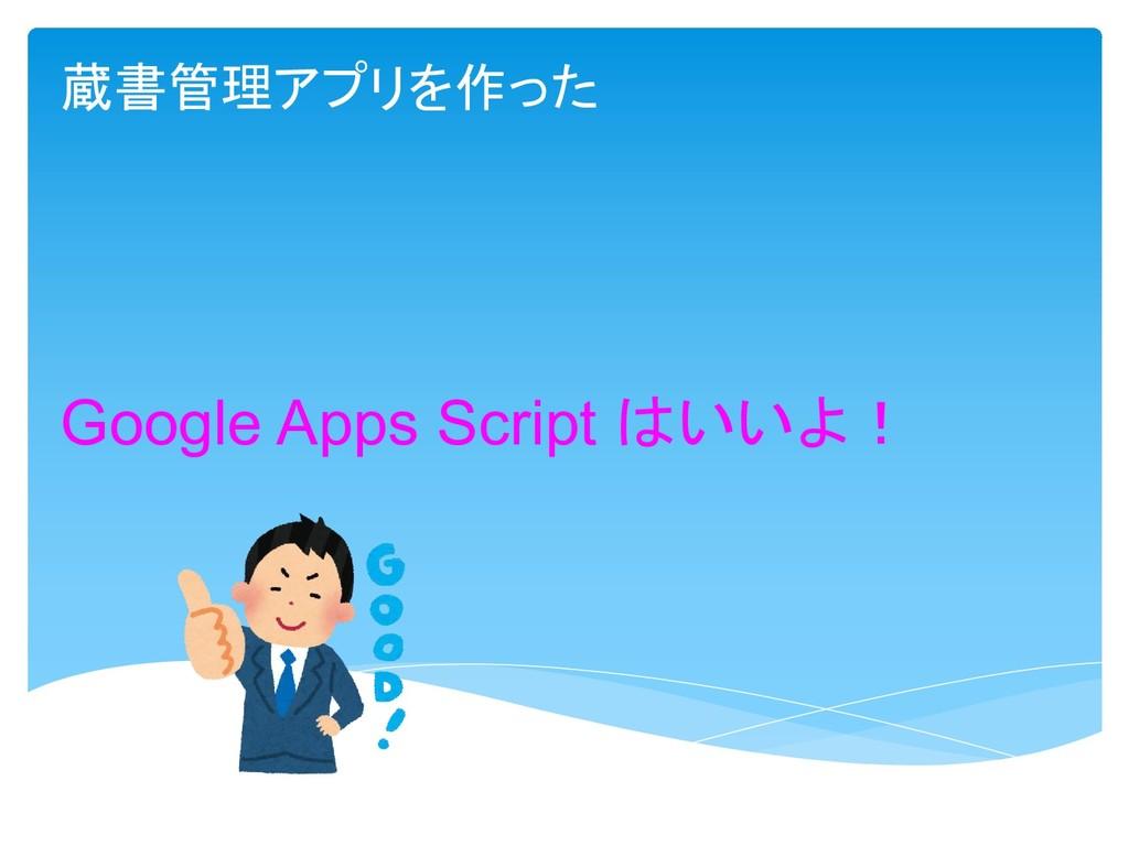 蔵書管理アプリを作った Google Apps Script はいいよ!