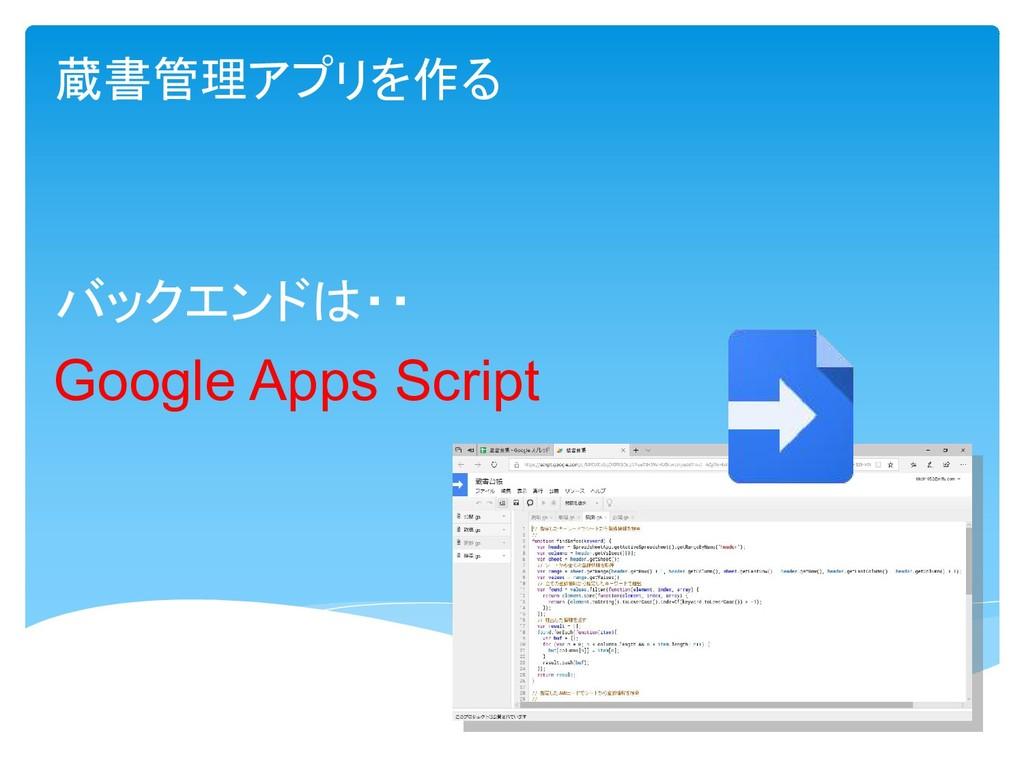 蔵書管理アプリを作る Google Apps Script バックエンドは・・