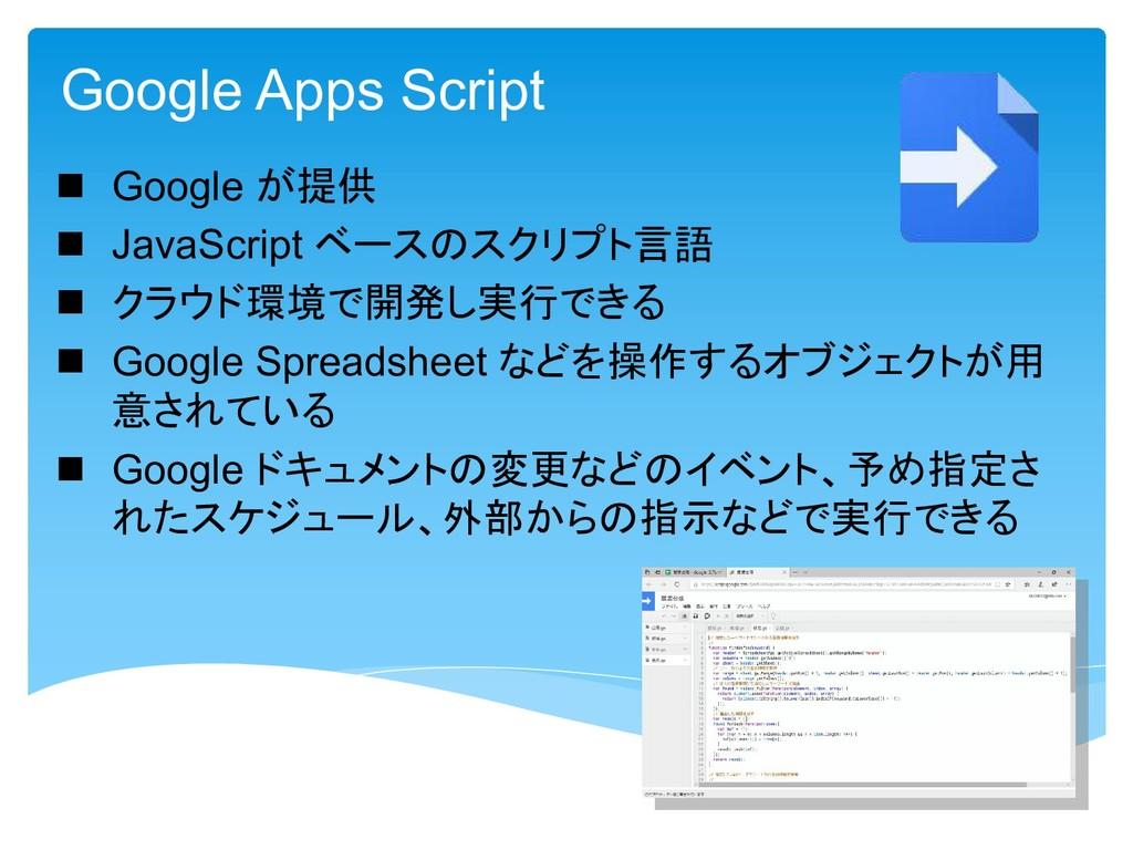 Google Apps Script n Google が提供 n JavaScript ベー...