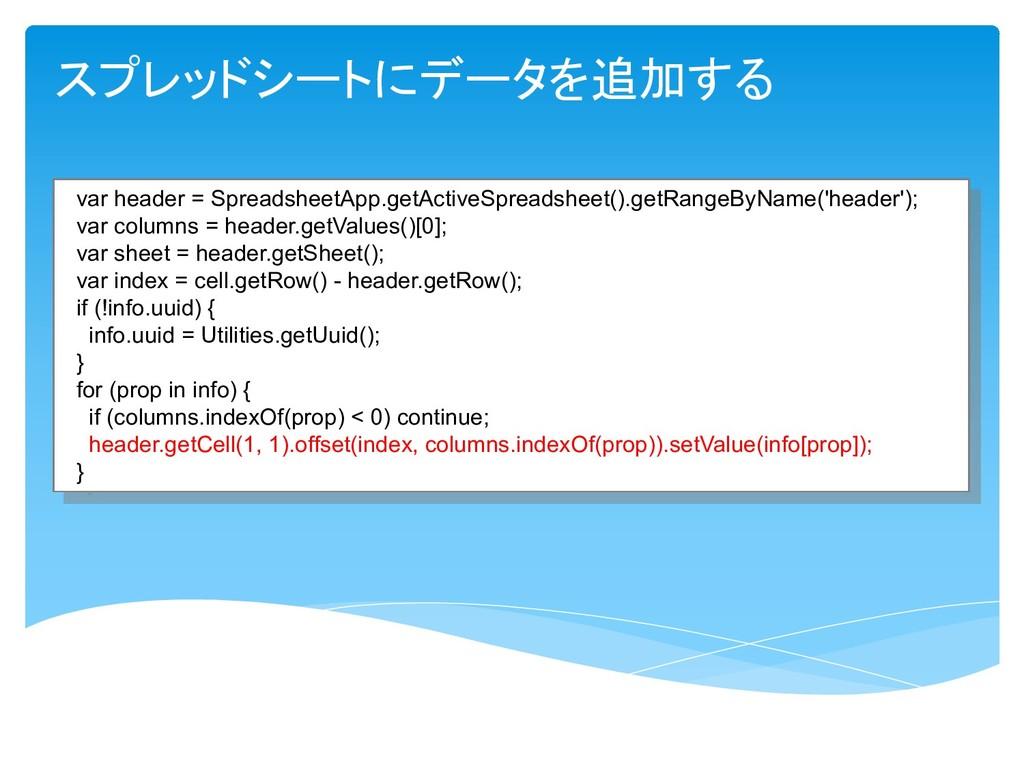 スプレッドシートにデータを追加する var header = SpreadsheetApp.g...