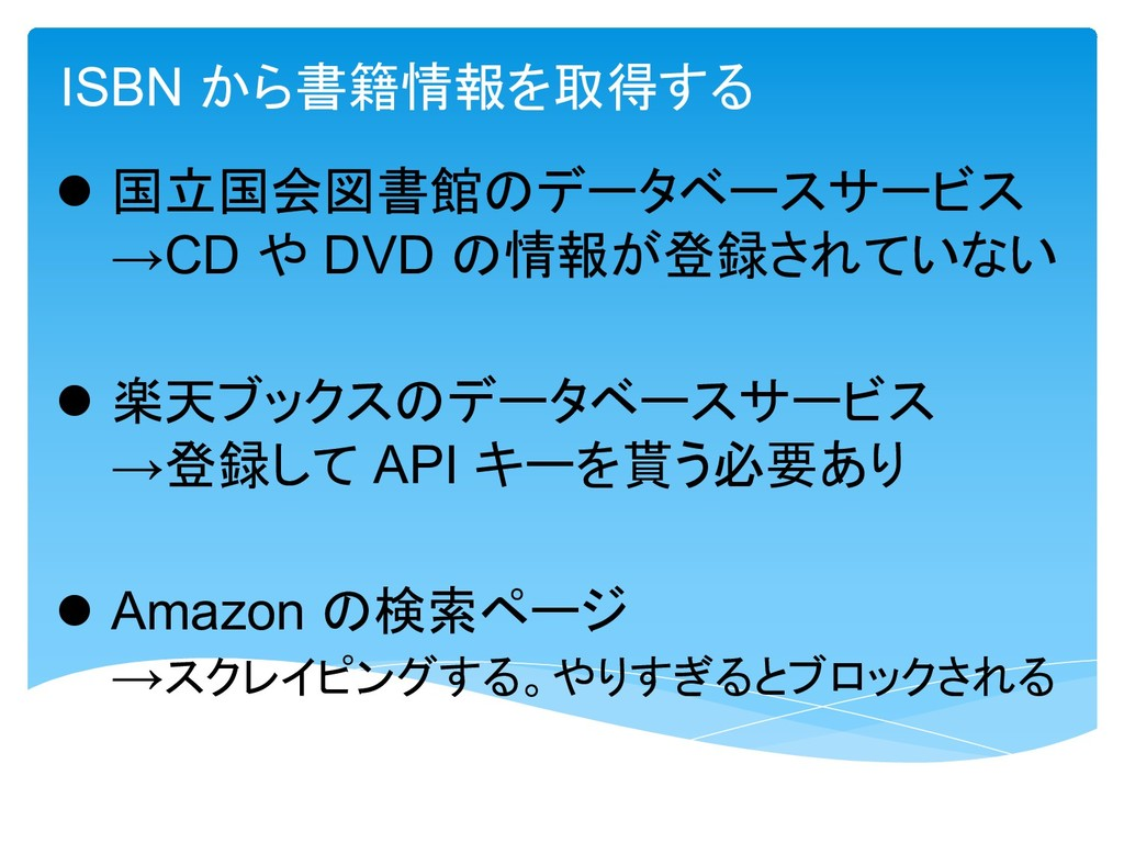 ISBN から書籍情報を取得する l 国立国会図書館のデータベースサービス →CD や DVD...
