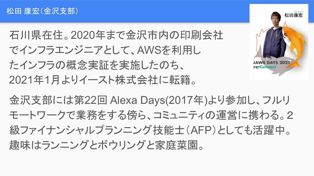 松田 康宏(金沢支部) 石川県在住。2020年まで金沢市内の印刷会社 でインフラエンジニアとし...