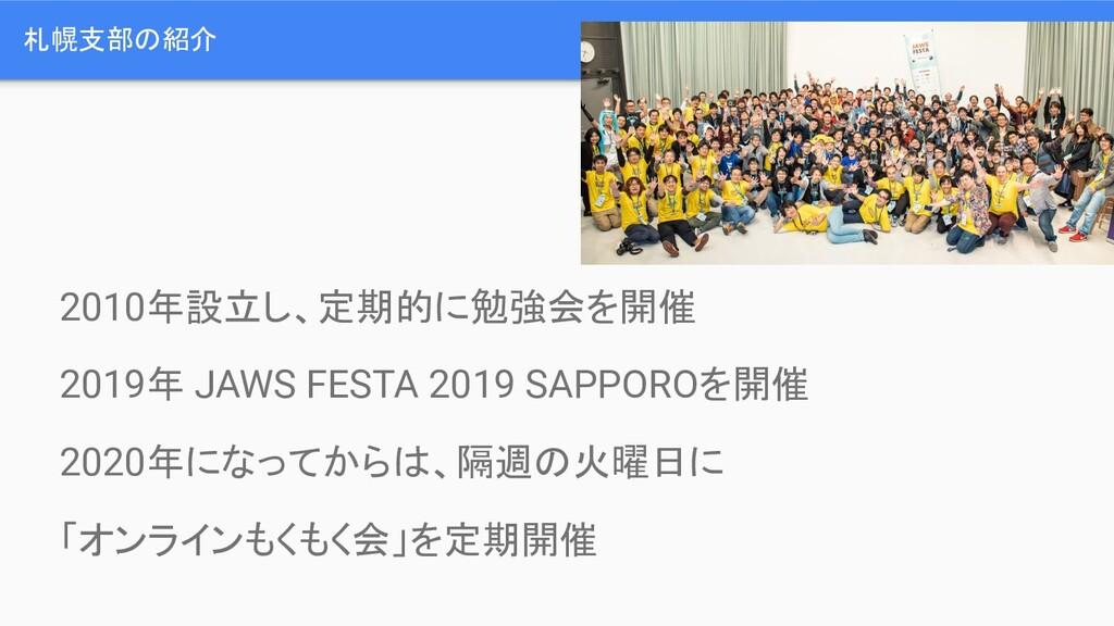 札幌支部の紹介 2010年設立し、定期的に勉強会を開催 2019年 JAWS FESTA 20...