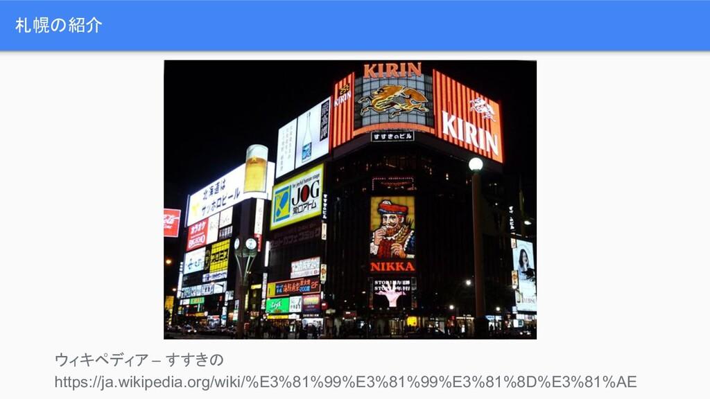 札幌の紹介 ウィキペディア – すすきの https://ja.wikipedia.org/w...