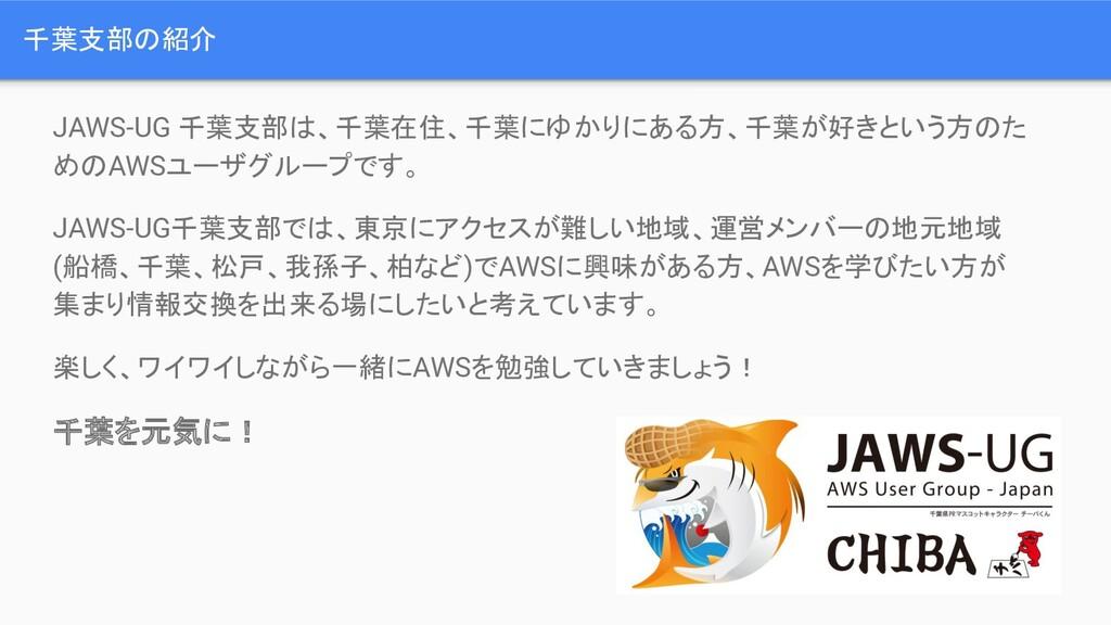 千葉支部の紹介 JAWS-UG 千葉支部は、千葉在住、千葉にゆかりにある方、千葉が好きという方...