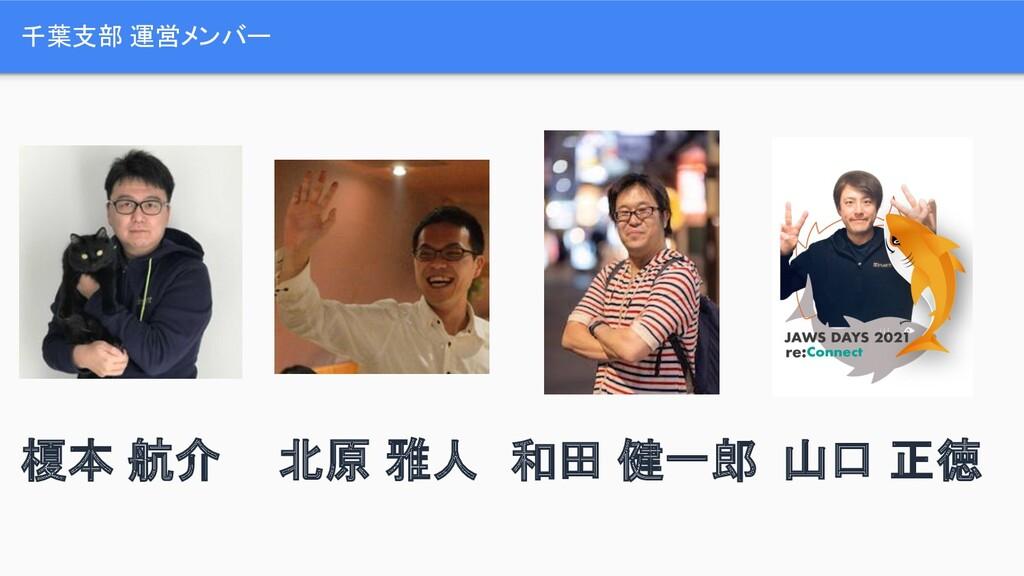 千葉支部 運営メンバー 榎本 航介 北原 雅人 山口 正徳 和田 健一郎