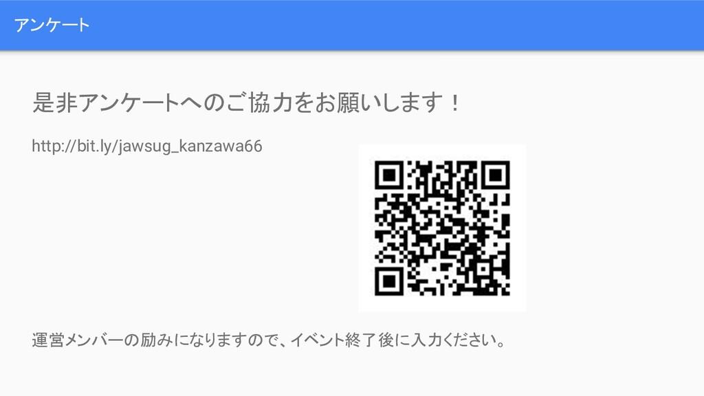 アンケート 是非アンケートへのご協力をお願いします! http://bit.ly/jawsug...