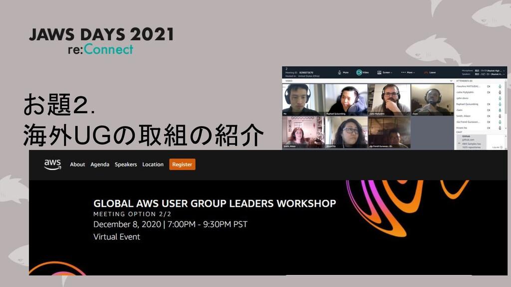 お題2. 海外UGの取組の紹介