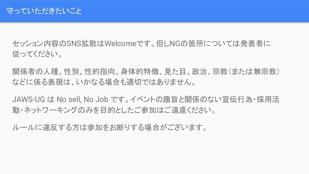 守っていただきたいこと セッション内容のSNS拡散はWelcomeです。但しNGの箇所について...