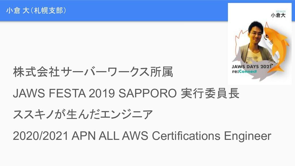 小倉 大(札幌支部) 株式会社サーバーワークス所属 JAWS FESTA 2019 SAPPO...