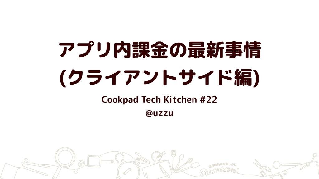 アプリ内課金の最新事情 (クライアントサイド編) Cookpad Tech Kitchen #...