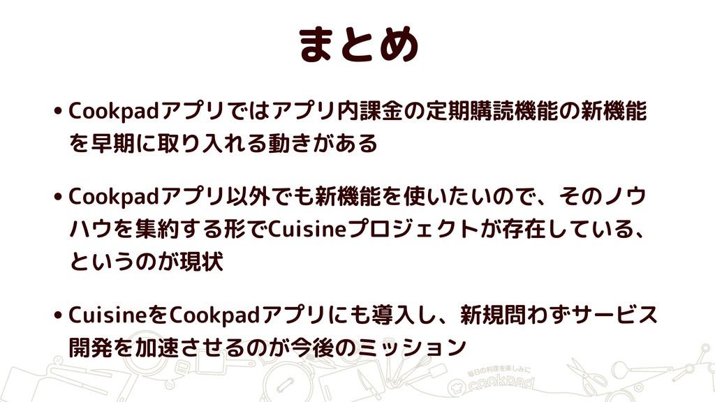 まとめ •Cookpadアプリではアプリ内課金の定期購読機能の新機能 を早期に取り入れる動きが...