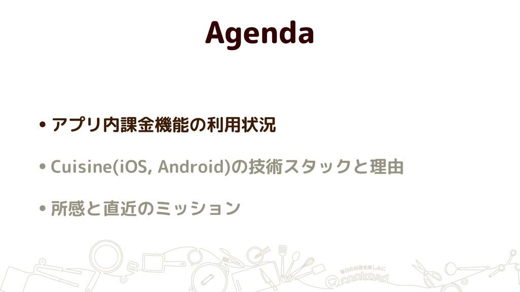 Agenda •アプリ内課金機能の利用状況 •Cuisine(iOS, Android)の技術...